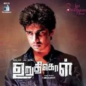 Dhilluku Dhuddu 2 DD2 2019 Tamil Movie Mp3 Songs Download