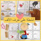 شرح حرف اللام للصف الاول الابتدائي 2019 حرف اللام ورقة عمل Pdf Arabic Alphabet For Kids Learn Arabic Alphabet Alphabet For Kids