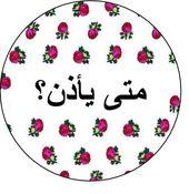 ثيمات رمضان Ramadan Crafts Ramadan Greetings Ramadan Cards