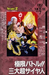 Dragon Ball Battle Of Gods Vf Complet