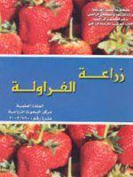 تحميل كتاب زراعة الفراولة Pdf تحميل كتب Pdf مجانا تعتبر الفراولة من المحاصيل الخضراء ذات العائد الاقتصادي الكبير جدا ويمكن زيادة هذا Strawberry Food Fruit