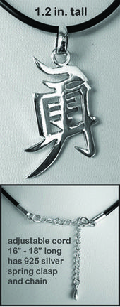 1 5//16 w// 18 Rubber Cord Necklace 33mm Sterling Silver Chinese Character Pendant for Determination Tall