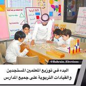 البحرين البدء في توزيع المعلمين المستجدين والقيادات التربوية على جميع المدارس صرح الدكتور محمد مبارك جمعة و Baseball Cards Family Guy Fictional Characters