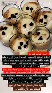 Pin By Ebt198 On طبخ Food Cooking Yummy Food