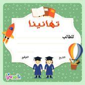 نماذج شهادة شكر وتقدير للطلاب جاهزة للطباعة و شهادات تفوق بالعربي نتعلم Emotions Preschool Arabic Kids Arabic Alphabet For Kids