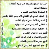 Pin By لجين شاكر On تربية Kids Education Baby Education Childrens Education
