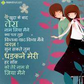 Pin On Facts Sms Greetings Tujhe yaad kiya tera naam liya. pin on facts sms greetings