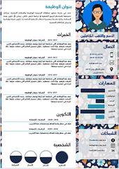 تحميل سيرة ذاتية باللغة العربية للطلاب مجانا Free Cv Template Word Cv Template Word Cv Template Free