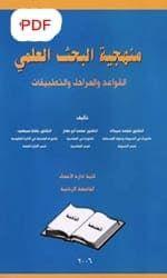منهجية البحث العلمي القواعد والمراحل والتطبيقات Pdf Research Books Scientific