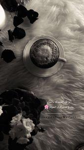 همسة و قل الحمدلله دائم ا يتسع صدرك لـ الحياة تصويري تصويري سناب تصميمي تصمي Flower Iphone Wallpaper Girly Pictures Quotes For Book Lovers