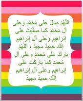 اللهم صل على محمد Islamic Quotes Duaa Islam Quotes