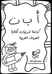 اوراق عمل للتمرن على كتابة الحروف العربية بكل أشكالها جاهزة للطباعة بالأبيض و الأسود لمرحلة ري Arabic Alphabet For Kids Learn Arabic Alphabet Alphabet For Kids