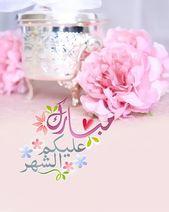 مسجات رمضان كريم 1442 صور ورسائل شهر رمضان 2021 لتهنئة الاحباب Eid Mubarak Wallpaper Ramadan Poster Ramadan Decorations