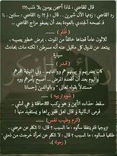 Pin By Abditch219 On اللغة العربية