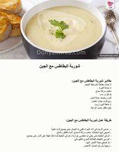 شوربة بطاطس جبن اكلات شوربات مقبلات دنيا امرأة كويت كويتيات كويتي دبي الامارات السعودية قطر Kuwait Doha Dubai Recipes Cooking Recipes Cooking
