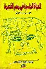 الحياة الجنسية في مصر القديمة Book Worth Reading Books Reading