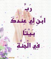 مع الرحمن م ن ص ل ى اث ن ت ي ع ش ر ة ر ك ع ة بيوت فى Islamic Qoutes Blog Posts Jumma Mubarak