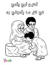 كلمة عن بر الوالدين للاطفال آداب التعامل مع الوالدين بالعربي نتعلم Muslim Kids Activities Islamic Kids Activities Islam For Kids