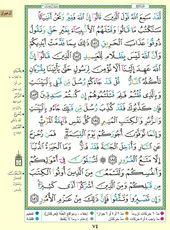 صفحة رقم ٧٤ مصحف التجويد آل عمران Quran Verses Bullet Journal Verses