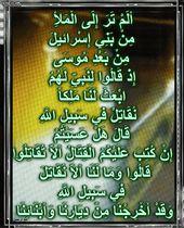 مع الرحمن نبي الله شمويل والملك طالوت Blog Posts Calligraphy Blog