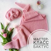 "Photo of knitting lessons, patterns, descriptions on Instagram: ""Бак Bactus video lesson by @ viera_knitt? ✔️ I knit from gazzal baby wool xl. On a bactus, on a grand scale of two meters, it took me 250 grams. Knitting number … """