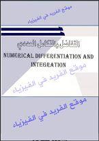 تحميل كتاب التفاضل والتكامل العددي Pdf Math Books Differentiation And Integration Social Security Card