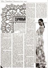 HOBBY-PASIUNI: Ich mag schöne Menschen, die geschaffen wurden: Handgemacht, Malen, Fotografieren … – The Art of Crochet