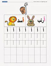 اوراق عمل للتمرن على كتابة الحروف العربية بكل أشكالها جاهزة للطباعة بالأبيض و الأسود لمرحلة رياض Arabic Alphabet Learn Arabic Alphabet Arabic Alphabet Letters