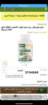 Pin By Nsoop On منتجات In 2020 Made Coconut