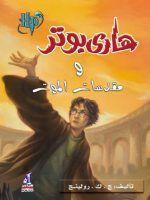 ملخص عن رواية هاري بوتر ومقدسات الموت تتحدث رواية هاري بوتر ومقدسات الموت على عدة أحداث متسلسلة ومميزة وقد صدر هذا Harry Potter Series History Pictures Novels