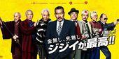 北野武の映画「龍蔵と七人の子供」は無料で視聴できます…  – 海外映画ドラマ情報局