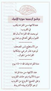 Pin By Um Alhasan On اسلاميات قرآن أحاديث دعاء همسات ايمانية Word Search Puzzle Bullet Journal Words