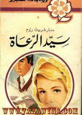 هارلكوين قبرص Archives حكاوينا للنشر والتوزيع الالكترونى Pdf Books Reading Pdf Books Books