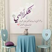 شكر لله دعاء أدعية Image Beautiful Arabic Words Baby Food Schedule Positive Notes