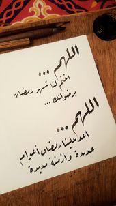دعاء رمضان اللهم وداعا رمضان خط خطي رقعة Ramadan Cards Ramadan Islamic Quotes Quran