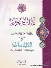 Maqamat E Hariri Pdf Books Pdf Books Download Download Books