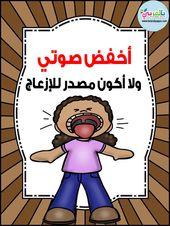 بطاقات تعزيز السلوك الإيجابي للطالبات وسائل تحفيزية بالعربي نتعلم Vault Boy Arabic Alphabet Character