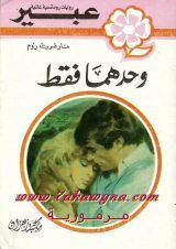 هارلكوين قبرص Archives حكاوينا للنشر والتوزيع الالكترونى Pdf Download Romance Novels Books