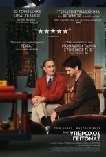 A Beautiful Day In The Neighborhood Chanel Pelicula Completa 2019 The Neighbourhood Beautiful Day Free Movies Online