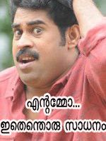 120 Best Malayalam Comments Images Funny Comments Funny Movie