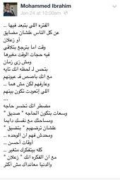 محمد ابراهيم Cool Words Quotes Words