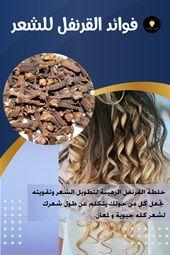 شمبو طبيعي دون مواد كيميائية ل لقى استحسان عديد من الأخوات شعر قوي جذاب حريري لامع ورائحة تتحمق In 2021 Hair Thickening Hair Thick Hair Styles