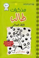 كتاب مذكرات طالب الحظ العاثر Character Fictional Characters Books