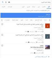أطلقت شركة قوقل ميزة جديدة بمحرك البحث تساعد المستخدم على البحث السريع عن وظائف شاغرة بالقرب من موقعه الجغرافيي بالتعاون مع 11 موقع إل Blog Blog Posts Waiter