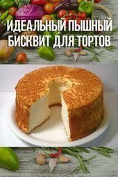 Photo of Идеальный пышный бисквит для тортов
