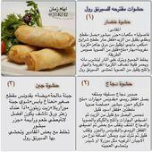 حشوات للسبرنق رول Tunisian Food Food Receipes Food Recipies