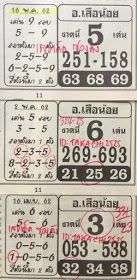 Today Thailand Lottery Result Guru Thai Lottery Tips First 2nd