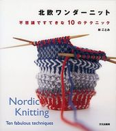 Fluffbuff: Nordic Knitting