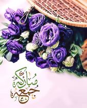صور دعاء يوم الجمعة 2020 Jumma Mubarak Beautiful Images Jumma Mubarak Eid Greetings