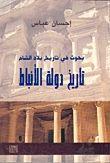 بحوث في تاريخ بلاد الشام تاريخ دولة الانباط احسان عباس Entertaiment Books Challenges